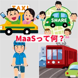 【連載記事 MaaS編】MaaSって何?#01 ~マイカーを所有するためのコスト~