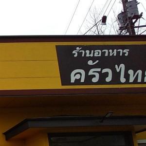 【つくば市】タイの台所コワタイは、本場の味のタイ料理が楽しめます