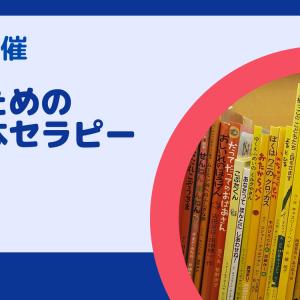 自分発見!ミニ絵本セラピー【無料開催】