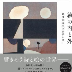 【谷川俊太郎の世界を描く~出版記念展~】