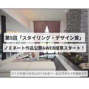 【モダンリビング ・スタイリング賞・応援ありがとうございます】