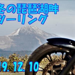 初冬の琵琶湖一周ツーリング