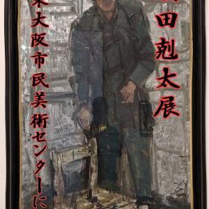 須田剋太、特別展に行く!