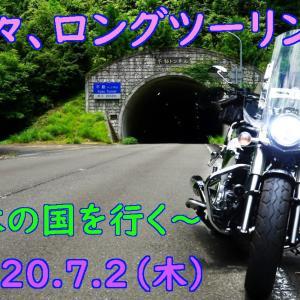 赤木城跡から丸山千枚田 ~ 紀の国・熊野にロングツーリング
