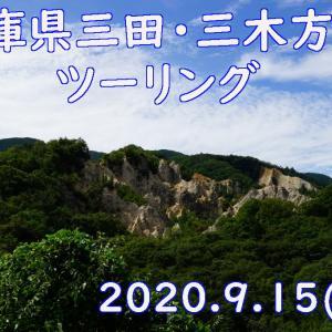 兵庫県三田・三木、ちょっとお勉強ツーリング!