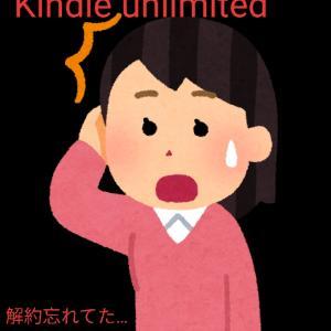 【あなたは大丈夫?】Kindle unlimitedを解約し忘れたときは、まず問い合せるべきだという事