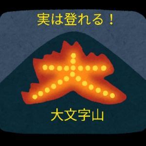 山科毘沙門堂から大文字山に登山するための注意点・感想・口コミ!トイレ・自販機・所要時間は?初心者も4歳の子供も登頂できた!