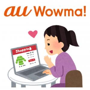 「au wowma!還元祭」の攻略法!応募方法と条件は?対象外はあるの?ゲットしたポイントの注意点も解説!