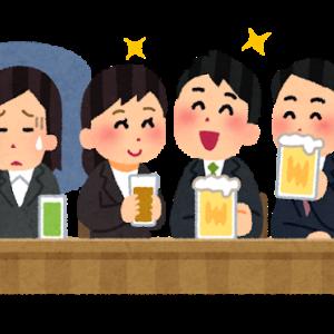 憂鬱な会社の飲み会…楽しめないけど行かなきゃならない貴方に!知ると少し楽になる、過ごし方の知恵4つ
