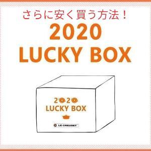 【大阪限定裏技】2020年ルクルーゼ(Le Creuset)の福袋を安く買う方法!驚異の実質2000円引き!ラインナップ、気になる注意点は?