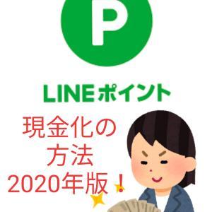 LINEポイントの現金化2020年版!ほとんどの交換レートがなくなる中、生き残り確定の2つのルートを解説!