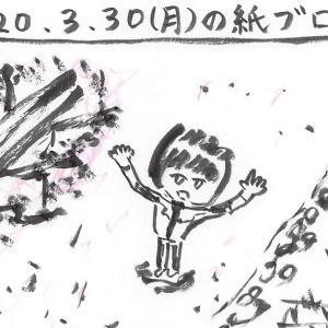 2020/3/30の紙ブログ #筆ペン