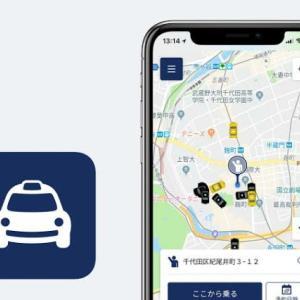 日本版Uberのジャパンタクシーってしってる?紹介コードもあるよ!