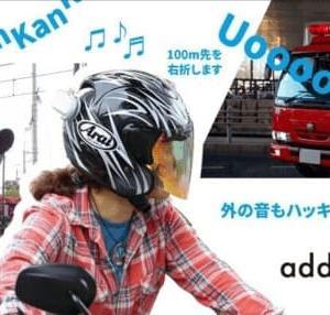 バイクのヘルメットが骨伝導化!?音楽を楽しみながら周りの音に気を付けれる!