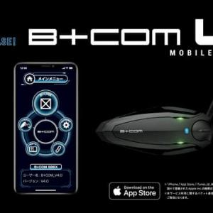 バイクのインカム「B+COM SB6X」をもっと便利に快適に!スマホのアプリで快適度アップ
