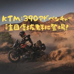 KTM390アドベンチャー登場!普通自動二輪免許で乗れるのは嬉しい