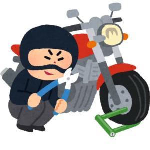 外出先でもバイクの盗難防止を!持ち運びできるバイクロックは一石二鳥