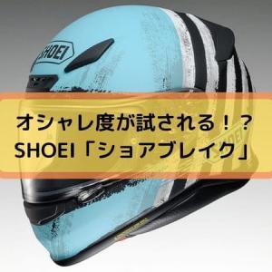 オシャレさんしか無理!?SHOEIの攻めてるヘルメット「ショアブレイク」