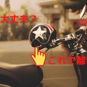 バイク用ヘルメットロックでヘルメットも防犯!おすすめ7選紹介