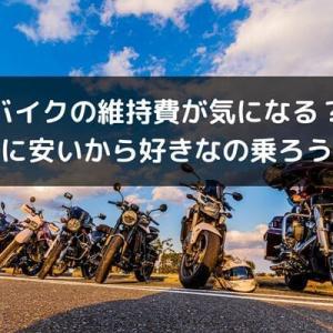 バイクの維持費はいくら?400ccから大型はあまり変わらない!?