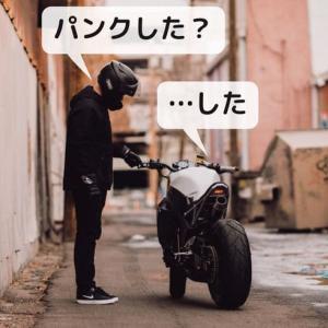 バイクのタイヤパンク補償!?「2りんかん」が業界初の試み