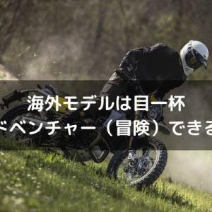 海外メーカー大型アドベンチャーバイク6選!目一杯オフするなら外車が最高!
