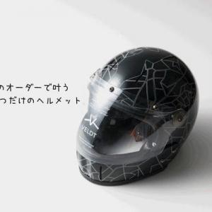 お金をかけれるオシャレさんなら「VILDT」ヘルメットでワンオフもあり!
