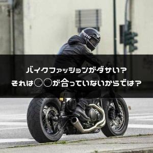 バイクのファッションはダサい?そんな事ない!似合う似合わないが大切。