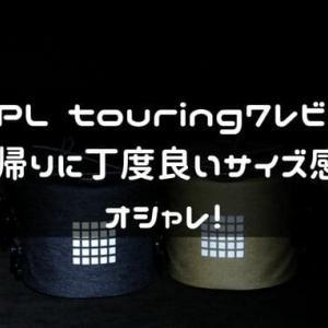オシャレなツーリングバッグ「TTPL:touring7」レビュー!日帰りにピッタリなサイズ感
