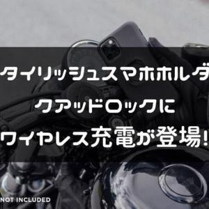 ワンタッチスマホホルダー「クアッドロック」からワイヤレス充電登場!