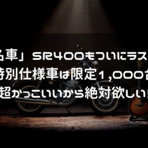 ついに「SR400」もFinal Editionか…クラシック感の強いカラーが渋かっこいい