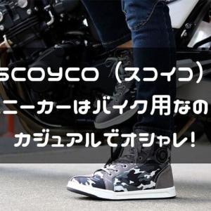 バイクでもオシャレは足元から!SCOYCOはバイク用カジュアルスニーカー