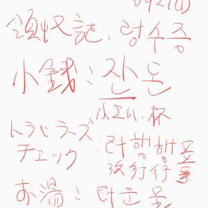 コリアン放浪記(2021.9.27)