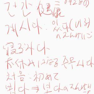 コリアン放浪記(2021.9.28)