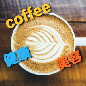 休日のカフェ coffeeの効果