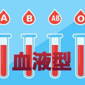血液型 AB型は二重人格?変わり者?