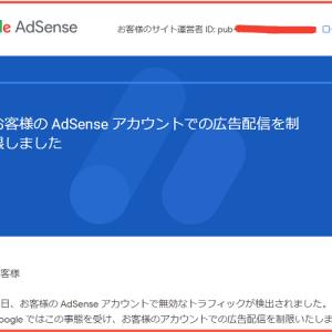 AdSenseの広告の制限がかかった!!