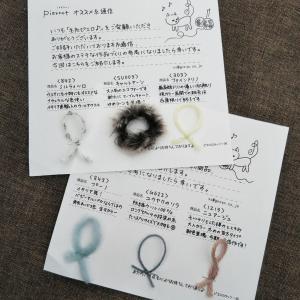 毛糸ピエロ*糸サンプル
