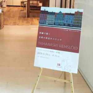 ヤマナシヘムスロイド大阪教室作品展