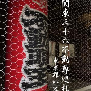 関東36不動尊自転車巡礼_東京郊外篇 高尾山から23区残り3寺