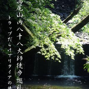 高尾山内八十八大師徒歩巡礼トラップだらけでリタイアの旅