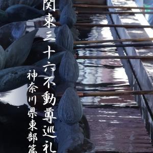 関東36不動尊自転車巡礼_神奈川篇02