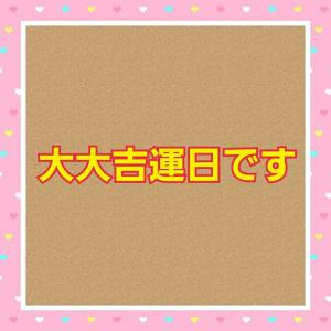 6月15日大大吉運日