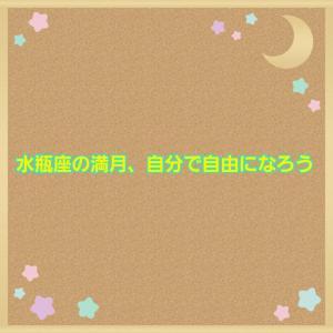 7月24日水瓶座の満月、自分で自由になろう