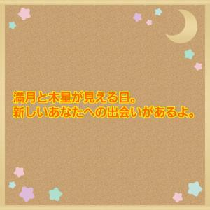 8月22日満月と木星が見える日。新しいあなたへの出会い