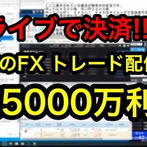 正統派FX億トレーダー Aki氏。英断の「2億損切り」から逆襲の「1億5千万円利確」まで