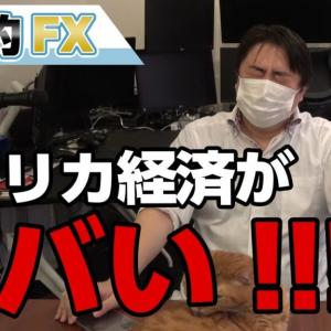 ウーバーイーツで大赤字(泣)オレ的JIN氏によるFX最新動画