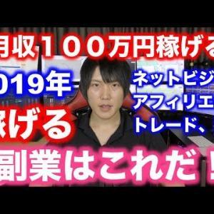 【最新版】月収100万円超えも?今年稼ぐならこの副業!!