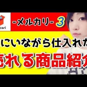 在宅転売副業で月10万円!メルカリで売れる商品を公開します!