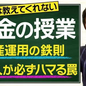 オリエンタルラジオ中田敦彦のオンラインサロン「資産運用の鉄則」素人が必ずハマる罠とは?